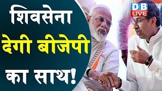 ShivSena सांसद की BJP को चुनौती   'हिम्मत है तो सावरकर को भारत रत्न देकर दिखाएं' #DBLIVE