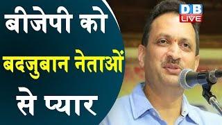 BJP को बदजुबान नेताओं से प्यार | Anant Kumar Hegde पर नाराजगी का दिखावा | BJP latest news | #DBLIVE