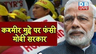 कश्मीर मुद्दे पर फंसी मोदी सरकार   मार्च तक पुनर्वास नहीं हुआ तो होगा आंदोलन   #DBLIVE