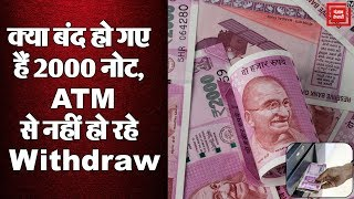 अब ATM से नहीं निकाले जा सकेंगे 2000 के नोट...ये है बड़ी वजह