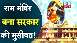 Ram Mandir बना सरकार की मुसीबत! | Ram Mandir latest news | ram mandir latest updates | #DBLIVE