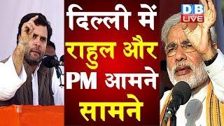 दिल्ली में Rahul Gandhi और PM Modi आमने-सामने | PM मोदी पर बरसे राहुल गांधी