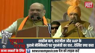 Delhi Assembly polls will be between two ideologies, says Amit Shah| NewsroomPost