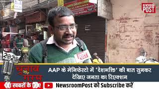 Voters reactions over, 'Deshbhakti' in curriculum of #AAPManifesto | NewsroomPost