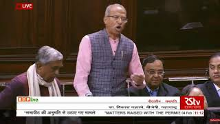 Dr. Vikas Mahatme during Matters Raised With The Permission Of The Chair in Rajya Sabha: 04.02.2020