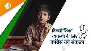 Delhi Assembly Election 2020 | दिल्ली की शिक्षा व्यवस्था को सुधारने के लिए कांग्रेस का संकल्प