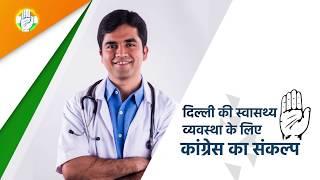 Delhi Assembly Election 2020 | दिल्ली की स्वास्थ्य व्यवस्था के लिए कांग्रेस का संकल्प
