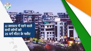 Delhi Assembly Election 2020 | दिल्ली अनधिकृत कॉलोनियों के लिए कांग्रेस का संकल्प