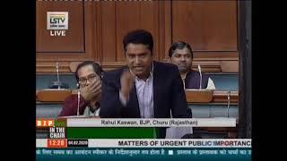 Shri Rahul Kaswan raising 'Matters of Urgent Public Importance' in Lok Sabha: 04.02.2020