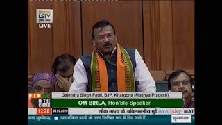 Shri Gajendra Singh Patel raising 'Matters of Urgent Public Importance' in Lok Sabha: 04.02.2020
