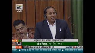 Shri Arjunlal Meena raising 'Matters of Urgent Public Importance' in Lok Sabha: 04.02.2020