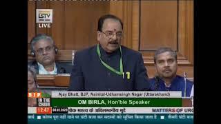 Shri Ajay Bhatt raising 'Matters of Urgent Public Importance' in Lok Sabha: 04.02.2020