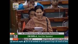 Dr. Bharti Pravin Pawar raising 'Matters of Urgent Public Importance' in Lok Sabha: 04.02.2020