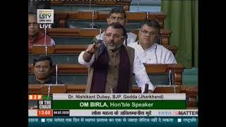 Dr. Nishikant Dubey raising 'Matters of Urgent Public Importance' in Lok Sabha: 04.02.2020