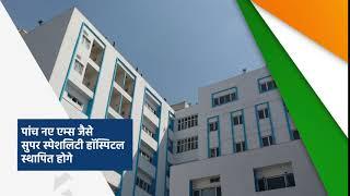 कांग्रेस वाली दिल्ली | पांच नए एम्स जैसे सुपर स्पेशलिटी हॉस्पिटल स्थापित होंगे