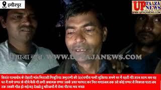 हमीरपुर के मौदहा में घर का छप्पर गिरने से महिला की दबकर मौके पर ही मौत