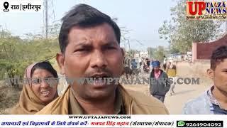 राठ में पुलिस कर्मी ने दर्जनों महिलाओं के साथ कोतवाली के एसआई पर लगाया बदसलूकी व मारपीट करने का आरोप
