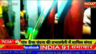 INDIA91 LIVE गांव उंचा चंदना में गुरु रविदास जयंती पर प्रभातफेरी का आयोजन