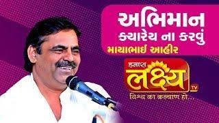 Abhiman Kyarey Na Karavu || Mayabhai Ahir