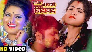 #VIDEO   गोधन बो भउजी ज़िंदाबाद   #Ranjeet Singh , #Antra Singh   Superhit Holi Songs 2020