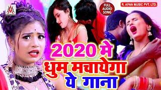 2020 में धूम मचाएगा ये गाना - रात भर लेहब तोहसे माज़ा - Rajesh Rashila,Roma Raj