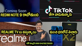 TechNews in telugu 560:realme tv,poco x2 launched,vivo IQOO,tiktok,redmi note 9,google pay,oneplus