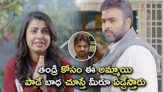 తండ్రి కోసం ఈ అమ్మాయి పడే బాధ | 2020 Telugu Movie Scenes | Sree Vishnu | Nara Rohith