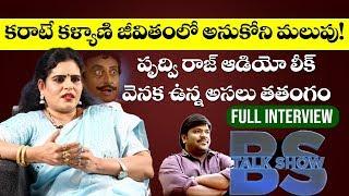 Artist Karate Kalyani Exclusive Interview | BS Talk Show | Full Interviews | Top Telugu TV