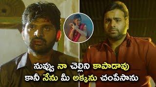 నేను మీ అక్కను చంపేసాను | 2020 Telugu Movie Scenes | Sree Vishnu | Nara Rohith