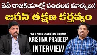 Krishna Pradeep Exclusive Interview | 21st Century IAS Academy | CAA | AP Capital | Mandalu Raddu