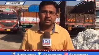 Aravalli: ચીનમાં કપાસની માંગ ઓછી થઇ, કપાસ વેચવા આવતા ખેડૂતોને નુકશાન