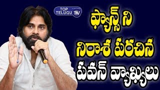 Pawan Kalyaan Comments On Fans | Janasena Party Updates | Tollywood News | Pink Movie Updates