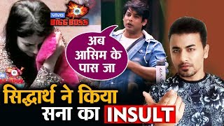 Bigg Boss 13 | Did Sidharth Shukla INSULT Shehnaz In Front Of Media? | Asim Riaz | BB 13 Video