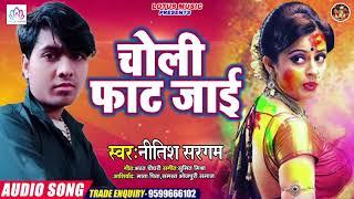 होली धमाका - चोली फाट जाई | Nitish Sargam | Choli Fat Jai | New Bhojpuri Hit Holi Song 2020