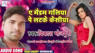 ए मैडम गलिया पे लटके केसिया | Vikash Bhojpuri | Ae Maidam Galiya Pe Latake Kesiya | Bhojpuri Song