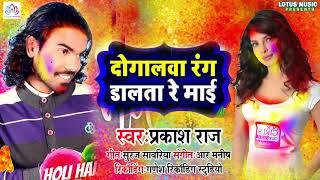 प्रकाश राज || Dogalawa Rang Dalta Re Maai || दोगालवा रंग डालता रे माई || होली का जबरदस्त सांग 2020