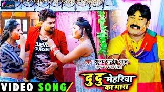 आ गया Holi का धूम मचाने वाला Video Holi Song 2020-New Bhojpuri Holi Song 2020| दू दू मेहरिया का मारा