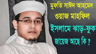ইসলামে ঝাড় ফুক জায়েজ আছে কি ? মুফতি সাঈদ আহমেদ বাংলা ওয়াজ মাহফিল । Bangla Islamic Lecture 2020
