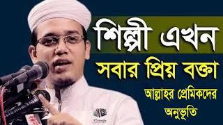 আল্লাহর প্রেমিকদের অনুভুতি । অসাধারন একটি ওয়াজ । Mufty Sayed Ahmed Bangla Waz Mahfil | Islamic BD