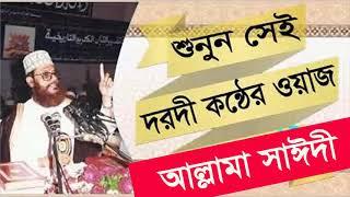 Waz Mahfil Allama Saidi | দরদী কন্ঠের ওয়াজটি শুনুন । জীবন বদলে যাবে । Allama Saidi Bangla Waz