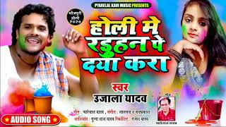 #Ujala Yadav की सुपरहिट होली गीत - होली में रडूहन पे दया करा - Bhojpuri Holi 2020