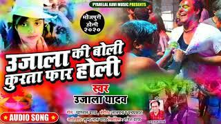 #Ujala Yadav की न्यू होली गीत -उजाला की बोली कुर्ता फॉर होली- Bhojpuri Holi 2020