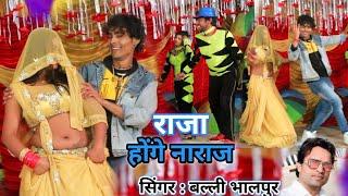 ये Song #बल्ली भालपुर का Up Mp बिहार म आग लगा देगा !! गोनो करवायदे देव जग आये ! Singer Balli Bhalpur