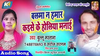 #बलमा न हमार कइसे के होलिया मनाई - #Bullu Mastana और Saroj Sargam का Superhit Holi Song 2020