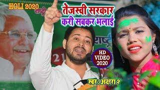 #तेजस्वी सरकार करी सबकर भलाई - #Holi Video Song 2020 - #Akshara 2 - New  Holi 2020