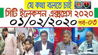 City Election Express 2020   সিটি ইলেকশন এক্সপ্রেস   Part_03   Bangla Talk Show   01_February_2020
