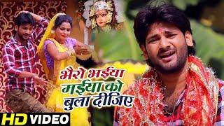 #Abhishek Lal Yadav का #सुपरहिट देवी #Video गीत - भैरो भईया मईया को बुला दीजिये - Bhojpuri Devi Geet