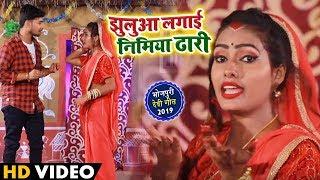 आ गया Golu Singh का भोजपुरी देवी #Video Song - झुलुआ लगाई निमिया ढारी - Bhojpuri Devi Geet 2019 New