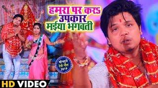 #Video - हमरा पर करs उपकार मईया भगौती - Sumit Shashi - Hamra Par Kari Upkaar - Bhojpuri Devi Geet