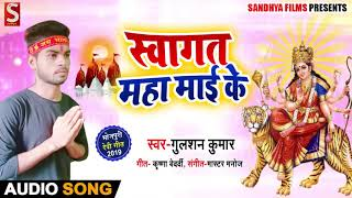 स्वागत महा माई के - Swagat Maha Maai Ke - Gulshan Kumar- New Bhojpuri Devi Geet